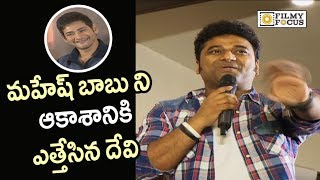 Devi Sri Prasad Superb Words about Mahesh Babu @Bharat Ane Nenu Movie Success Meet