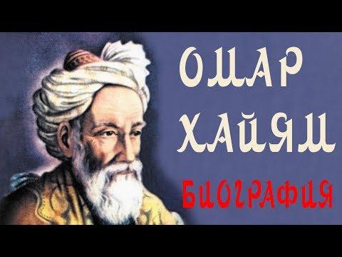 Омар Хайям Биография — Кто такой Омар Хайям кратко — Мудрость Жизни