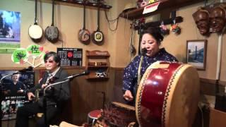 沖縄のチョットお色気あるオトナのための民謡「新家庭小」
