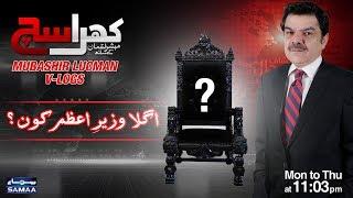 Agla PM Kaun?| Khara Sach | Mubashir Lucman Vlog | SAMAA TV