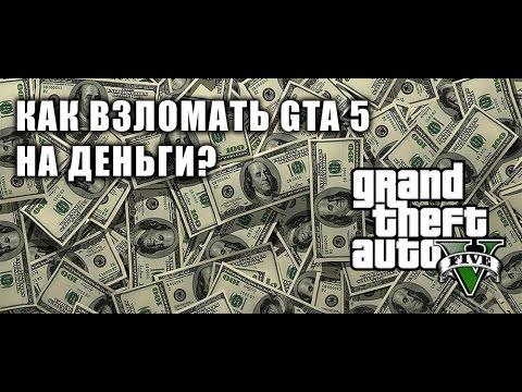 Как сделать деньги гта 5