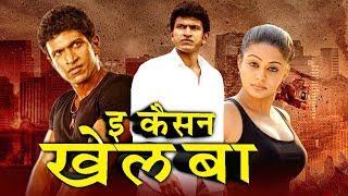 ई कइसन खेल बा (Raam) Bhojpuri Dubbed Movie | Puneet Rajkumar, Priyamani, Rangayana Raghu