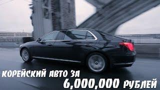 Genesis G90L. Самый дорогой корейский авто. HYUNDAI за 6 млн.руб