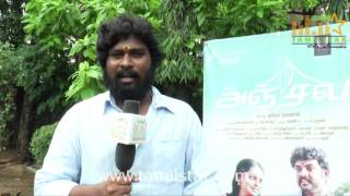 Dhilip Subbarayan At Anjala Movie Audio Launch
