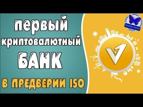В ПРЕДВЕРИИ ISO | ПЕРВЫЙ КРИПТОВАЛЮТНЫЙ БАНК #VIRREX