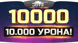 СДЕЛАЛ 10.000 УРОНА ЗА БОЙ ● Вижу Впервые