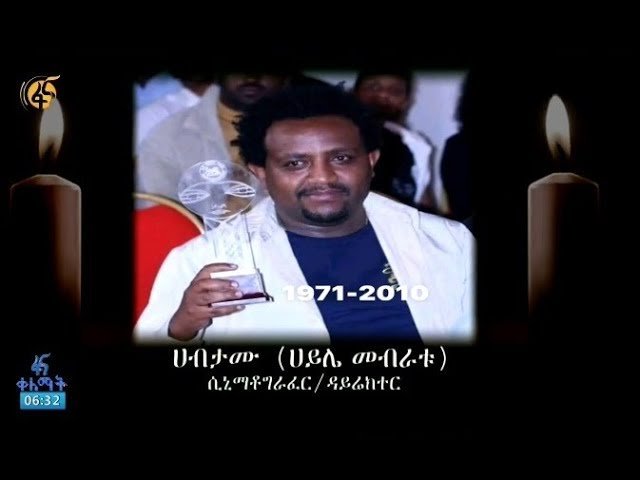 Remembering Director, Filmographer Habtamu Mebratu | Fana Television