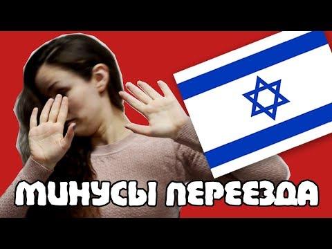 10 причин почему НЕ СТОИТ ПЕРЕЕЗЖАТЬ в ИЗРАИЛЬ!