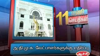 27TH SEP 11AM MANI NEWS