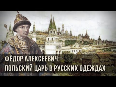 Фёдор Алексеевич: польский царь в русских одеждах. Александр Пыжиков
