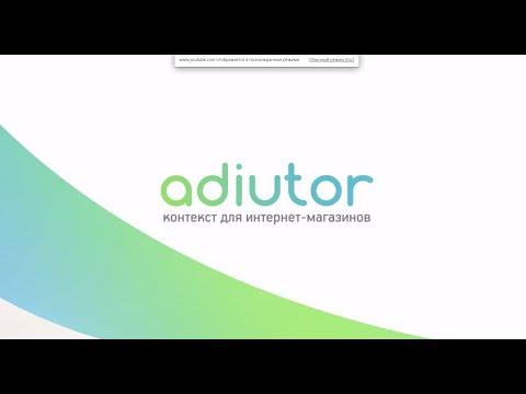 Netpeak Adiutor — автоматизация контекстной рекламы для интернет-магазинов