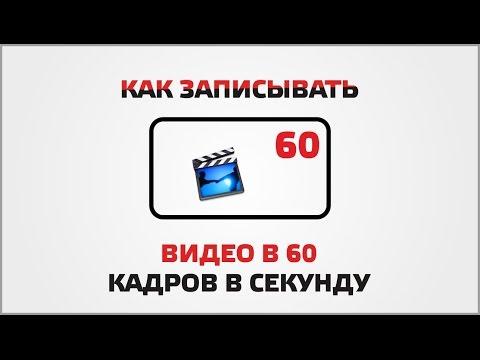 Повышение Частоты Кадров Записи Видео В Android