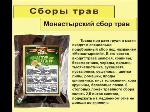 Состав трав монастырского чая при алкоголизме