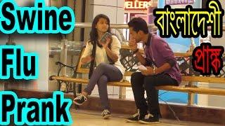 Bangla Funny Prank Video Swine Flu Prank   New Bangla Funny Video   Dr Lony Bangla Fun