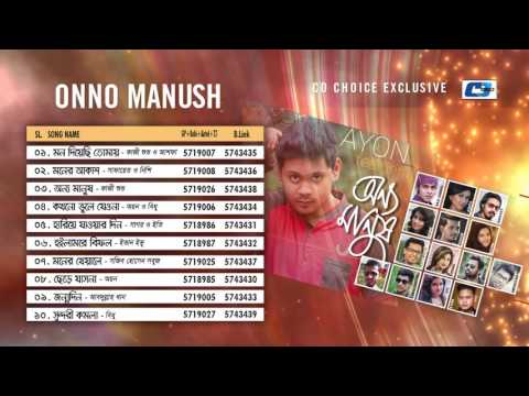 Onno Manush | Audio Jukebox | Bangla New Song 2016