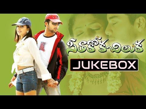Seethakoka Chiluka Telugu Movie Songs Jukebox || Navadeep Sheela...