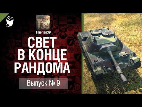 Свет в конце рандома №9: Ru 251 - от Tiberian39 [World Of Tanks]