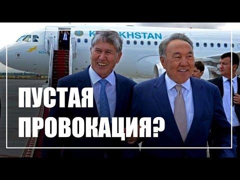 Почему на провокации Атамбаева не стоит обращать внимание