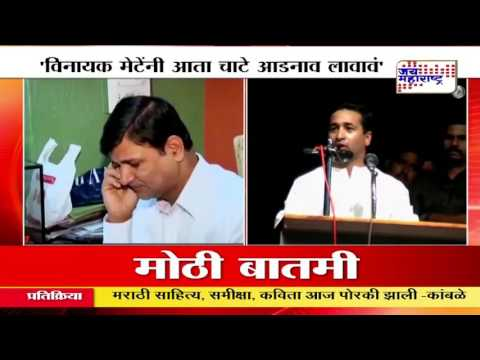 Nitesh rane criticise on Vinayak mete for Maratha reservation