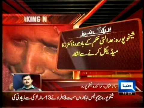 Rape In Pakistan On Women Day By Dsp Police video