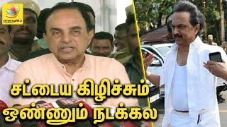 DMK Stalin can't dissolve the TN Govt : Subramanian Swamy Speech