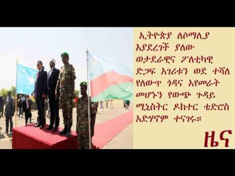 Somalia's South-West Regional Parliament inaugurated