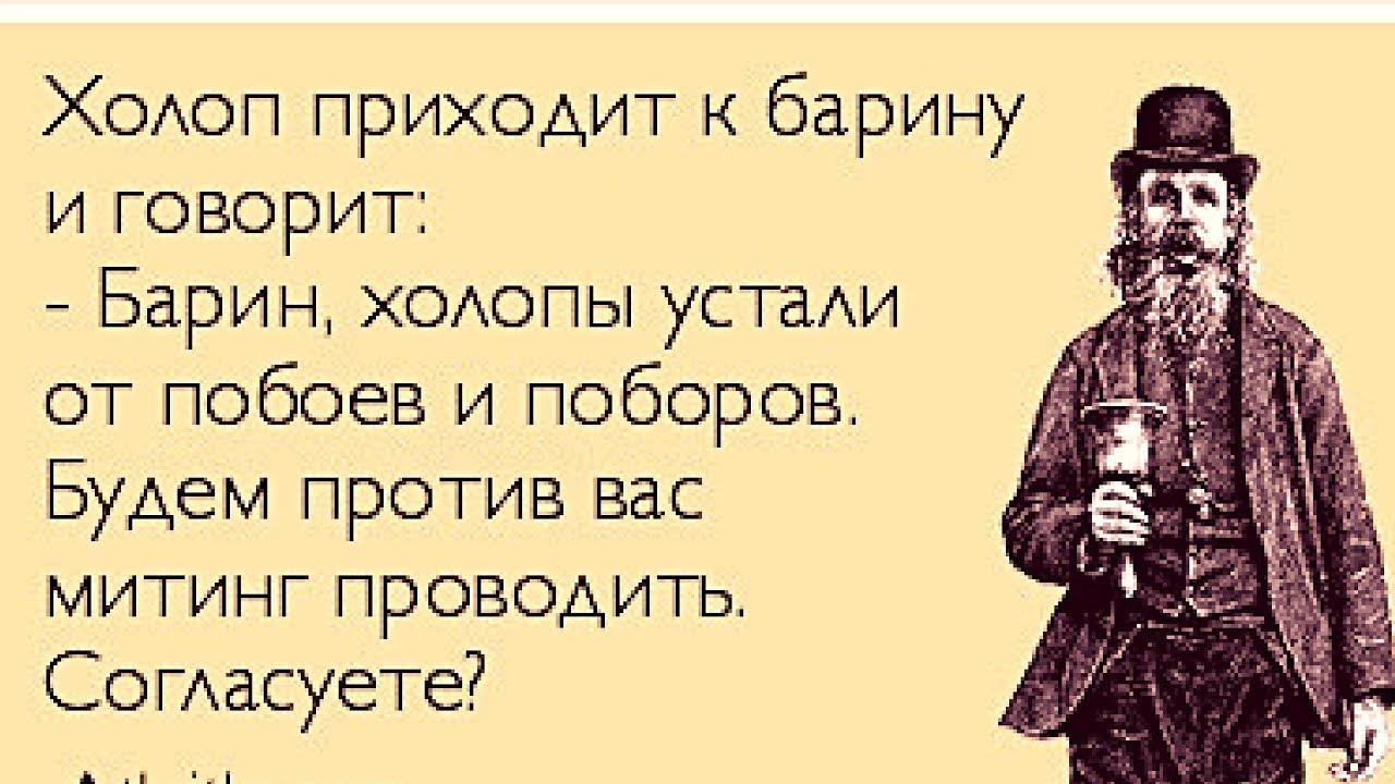 Анекдоты Про Барина
