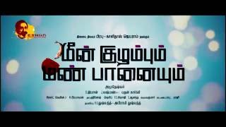 Meenkuzhambum Manpaanayum Trailer || Prabhu, Kamal Hassan, Kalisadd Jayram || Latest Tamil Movies