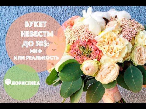 Свадебный букет до 3 000 руб// до 50 $ 🤑МИФ или РЕАЛЬНОСТЬ?