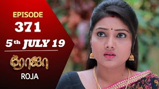 ROJA Serial | Episode 371 | 5th July 2019 | Priyanka | SibbuSuryan | SunTV Serial | Saregama TVShows