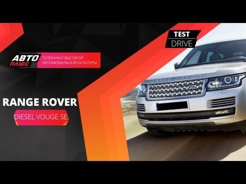 Тест-драйв Land Rover Range Rover Vogue SE Diesel