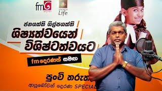 FM Derana Hello Derana with little stars | Scholarship Lecturer P Chaminda Piyalal Pathirana | 2020 08 09