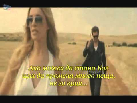 Nino - Theos - превод