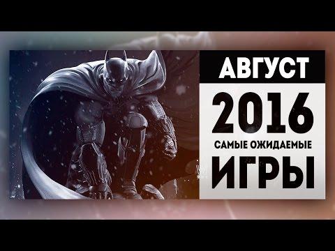 Самые Ожидаемые Игры 2016: АВГУСТ