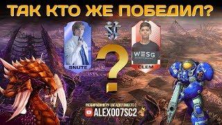 Так кто же победил? Игра-загадка в StarCraft II: Snute (Zerg) vs Clem (Terran)