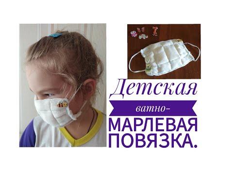 Детская ватно-марлевая повязка за 5 минут.