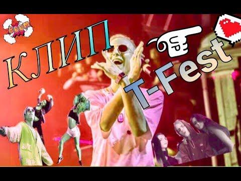 МОСКВА | T-Fest–Soul singer | НОВЫЙ КЛИП