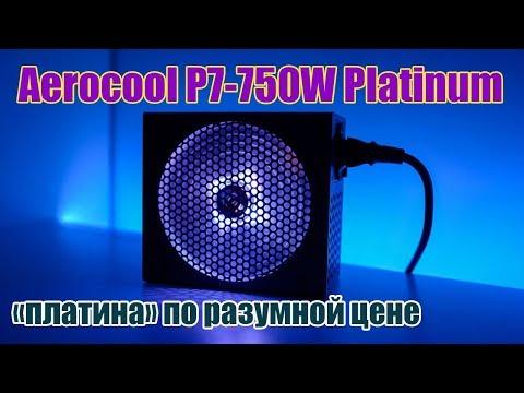 Обзор блока питания Aerocool P7-750W Platinum с гибридной системой охлаждения