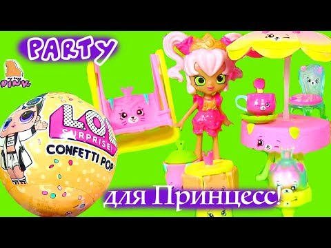 #СЛАДОСТИ НА ВЕЧЕРИНКЕ ПРИНЦЕСС! КУКЛЫ ЛОЛ И ШОПКИНСЫ PRINCESS PARTY ПЕТКИНСЫ ИГРУШКИ с My Toys Pink