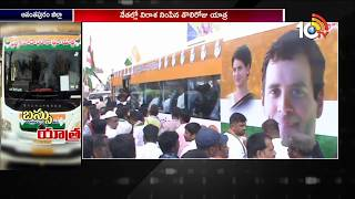 No Response From Public For Congress Bus Yatra | Anantapur  News