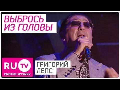Григорий Лепс - Выбрось из головы. Live! Full HD версия. Премия RU.TV 2015
