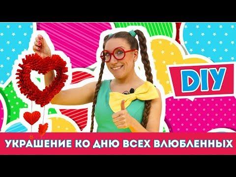 Как сделать украшение ко Дню Всех Влюбленных? День св. Валентина! DIY на русском! Рекомендуем!