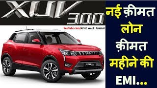 Mahindra XUV300 2019 New Price With Loan Amt, Emi, Rto, Ex-Showroom, Onroad Price in Hindi