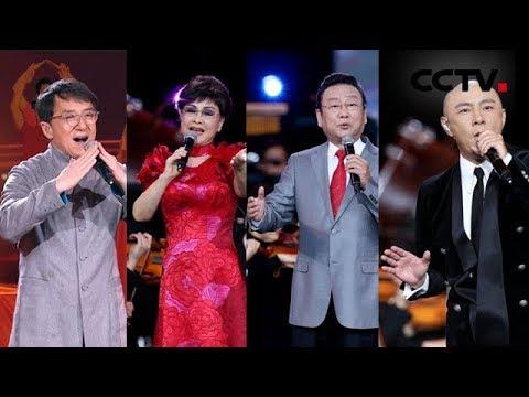 中國-中央衛視-啟航2019