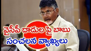 Chandrababu Condemns YCP Attacks On TDP Activists | MAHAA NEWS