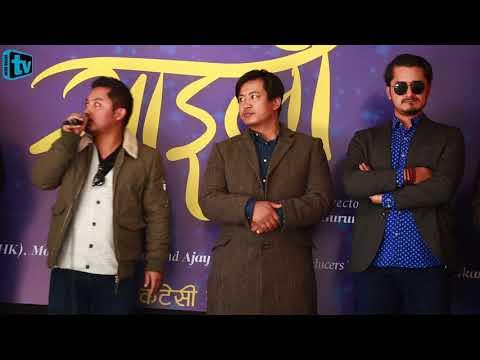 Download साँइली घोषणामा हेमन्त, गौरवको आँखा रसाए Saili Announcement|Gaurav pahari|Menuka Pradhan