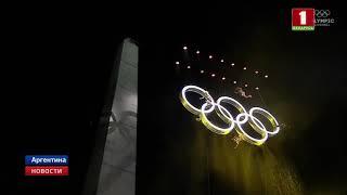 В Аргентине стартовали III летние юношеские Олимпийские игры