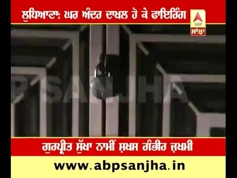 Ludhiana: Firing on a man after entering into his house