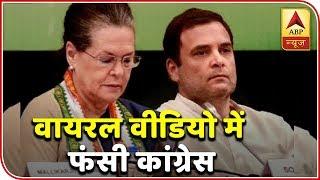 Kaun Banega Mukhyamantri: Congress MLA Jitu Patwari's Video Goes Viral   ABP News