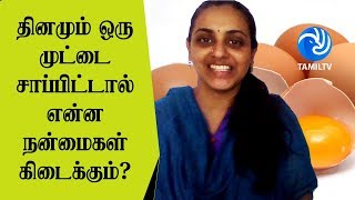 தினமும் ஒரு முட்டை சாப்பிட்டால் என்ன நன்மைகள் கிடைக்கும்? Health benefits of Egg – Tamil TV